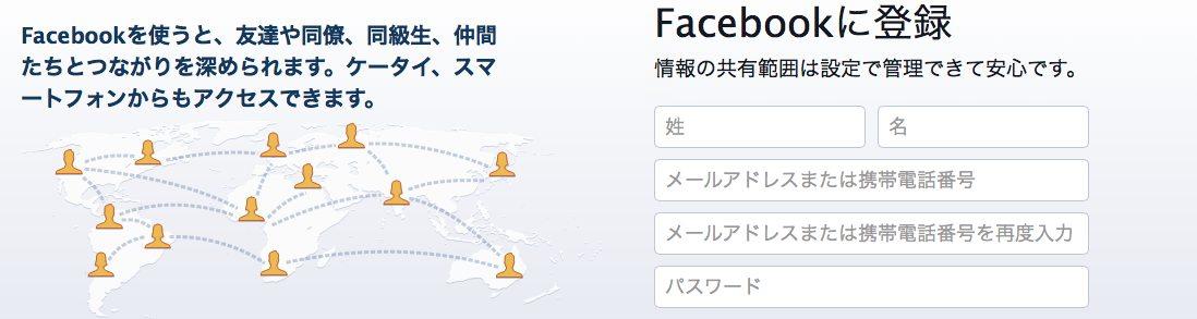 Facebook Japan Social Media