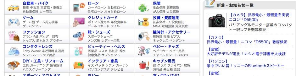 Kakaku.com Japan Social Media Shopping
