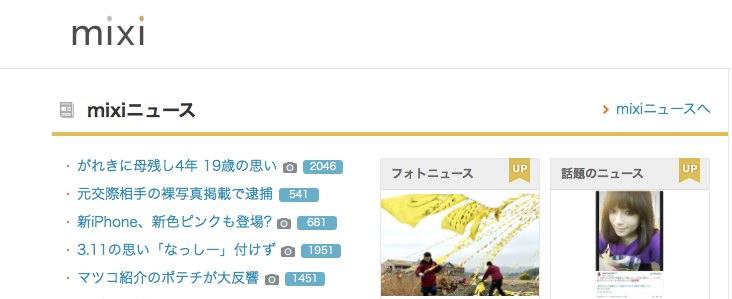 Mixi Japan Social Media